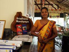 南の楽園スリランカでアユールベーダ初体験