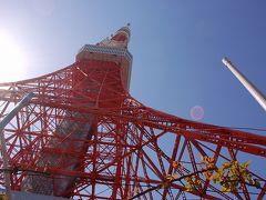 【ちふ生誕35周年記念】お誕生日特典を利用して、東京タワーとアウトバックに行ってみる!