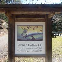 青春18切符 竜吟湖から中山道大湫(おおくて)宿へ