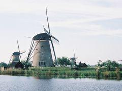 オランダ~電車とバスを乗り継いで風車観光~