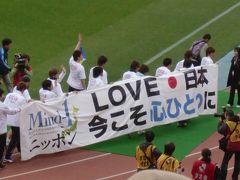 復興支援マッチ 川崎フロンターレvs横浜FCを観戦