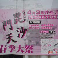 碧南歴史ウォーク-大浜陣屋、大浜羽城、毘沙門の「3の縁日」-