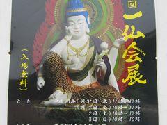 2011春、豊田市民文化会館(2)豊田市民文化会館界隈、慶派仏像展