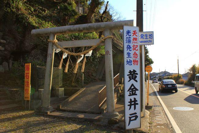 市原/木更津/君津/袖ヶ浦/富津の千葉県内房エリアをぐるり巡る旅。<br />東京湾に面した地域で工業都市でもあり、内陸部は自然豊かで自然を利用したゴルフ場などが多くあります。アクアラインで川崎と木更津市をつないだことにより多くの観光客が訪れるようになりました。<br />Jリーグジェフユナイテッド市原・千葉のホームタウンの市原市には市原ぞうの国、桜の名所の鶴舞公園、紅葉の名所の養老渓谷や梅ヶ瀬渓谷、木更津市には海ほたるパーキングエリア、桜の名所&日本の夜景100選の太田山公園、木更津を全国的に有名にしたドラマ「木更津キャッツアイ」、2012年には木更津アウトレットパークが誕生、袖ヶ浦市には自然豊かで冬のイルミネーションの穴場スポット 東京ドイツ村、富津市にはマザー牧場、鋸山ロープウェイ等の観光名所が多くあります。<br /><br />□■□■□■□■□■□■□■□■□■□■□■□■□■□■□■<br /><br />市原/木更津ぐるり旅、国道沿いを走っていると珍しい看板を発見!<br />「天然記念物 光藻発生地 黄金井戸」へ行って来ました。<br />のきれいな洞窟や、山陰などの池に生息する藻類であり、暗所で光を反射させることで黄金色に光って見えることが和名の由来とされる光藻。珍しさより国指定の天然記念物に指定されています。<br />国道脇にある弁天洞窟内の水深70mほどの池の中に発生した鞭毛藻類。で洞窟は高さ約3m,奥行10mの海食洞で弁財天が祀られています。 池の中に発生したこのヒカリモは毎年3~5月頃、黄金色に輝き出すことから、黄金井戸とも呼ばれています。ちょっと足を運ぶには適した場所にあるため近隣に訪れた際は立ち寄ってみると面白いですね!<br /><br />□■□■□■□■□■□■□■□■□■□■□■□■□■□■□■<br /><br /><竹岡 黄金井戸><br />〒299-1622<br />富津市萩生1176<br />http://www.futtsu-kanko.jp/genre/sightseeing/hikarimo/index.html<br /><br />□■□■□■□■□■□■□■□■□■□■□■□■□■□■□■<br /><br /><市原/木更津ぐるり旅><br />【1】天然記念物 ヒカリモ発生地 黄金井戸<br />http://4travel.jp/traveler/dekadora/album/10557944/<br />【2】太田山公園(花見)<br />http://4travel.jp/traveler/dekadora/album/10557912/<br />【3】瀬又のこいのぼり<br />http://4travel.jp/traveler/dekadora/album/10561280/<br />【4】上総国分寺・国分尼寺<br />http://4travel.jp/traveler/dekadora/album/10561287/<br />【5】梅ヶ瀬渓谷ハイキングツアー<br />http://4travel.jp/traveler/dekadora/album/10628030/<br />【6】もみじ谷&大福山展望台<br />http://4travel.jp/traveler/dekadora/album/10628034/<br />【7】東京ドイツ村 Winter Illumination2011<br />http://4travel.jp/traveler/dekadora/album/10623504/<br />【8】マザー牧場(ディスクドッグ大会)<br />http://4travel.jp/traveler/dekadora/album/10666052/<br />【9】マザー牧場(動物イベント編)<br />http://4travel.jp/traveler/dekadora/album/10666492