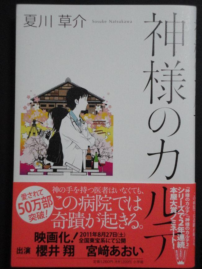 """最近の僕の旅行記は""""出張""""""""飛行機""""""""レッサーパンダ""""のオンパレード・・・自分自身でも若干のマンネリを感じている今日この頃・・・。<br />今回は久々に小説の舞台を歩く旅です。<br />この旅行記シリーズ?は2年前に誉田 哲也さんの""""武士道シリーズ""""の舞台をあまりに精力的に歩きすぎて(旅行記→http://4travel.jp/traveler/jillluka/album/10371407/)以来ちょっと倦怠気味、そして、舞台を歩きたくなるような小説との出逢いもあまりなかった事もあり暫く間が空いていました、が、今回久々の復活となりました。<br />その復帰作は、夏川 草介さんの""""神様のカルテ""""。<br />""""神様のカルテ""""は2009年8月に発売された夏川さんのデビュー作、信州松本の私立病院に勤める夏目 漱石をこよなく愛する少し風変わりな内科医・栗原 一止(イチさん)と、妻でプロの山岳写真家・榛名(ハル)、そして担当患者、同僚、彼の住むアパートの住人で展開する人間模様の物語。<br />この小説には、凄腕の天才医師が登場するわけでもなく、患者になんらかの奇跡が起こるわけでありません、たんたんと時は流れます・・・ただ、そんな中、少しでも患者さんに幸せな最期を迎えてもらために懸命に働く医師と看護婦がいて、それを支える人達がいる、ただそれだけと言えばそれだけのお話し。<br />ただ、それだけに一つの命の大切さ、荘厳さを教えてくれる物語です。<br />2010年には第2作が刊行され、そして今年夏には一止役に櫻井 翔さん、榛名役に宮崎 あおいさんを迎えて映画化もされるこの作品の舞台を歩いてみましょう。"""