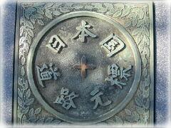 甲州街道ウォーク No1. 日本橋から四ツ谷、内藤新宿(新宿)(1)を経て下高井戸へ。