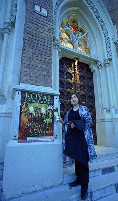 中欧3都市周遊の旅ウィーン(7)「ロイヤル・オーケストラ/モーツァルト&ストラウス」コンサートの夜。