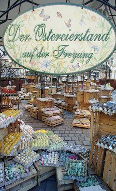 中欧3都市周遊の旅ウィーン(14)ウィーン市内のフラウイングとシェーンブルン宮殿とアム・ホーフ広場のイースターマーケットを訪ねる。