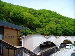 2011年05月 家族でのんびり箱根温泉へ ① ( 新緑の箱根路編 )