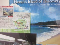 5回目のハワイは、日本で友達に成ったオネエが、ソニー会長の秘書に。。。