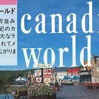 今は亡き テーマパーク 「カナディアンワールド」 1991.12   ~北海道~