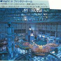 今は亡き テーマパーク 「ファンタジードーム」 1992.1   ~北海道~