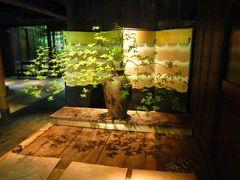 初夏の京都・祇園 グルメな旅♪ Vol4(第1日目午後) ☆祇園の和オーペルジュ「柚子屋」♪