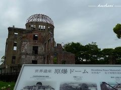 世界遺産をめぐる旅~原爆ドーム