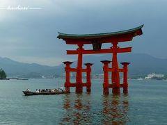 世界遺産をめぐる旅~宮島・厳島神社