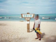 弾丸離島の旅0109 「日本のギリシャ」 ~与論島・鹿児島~