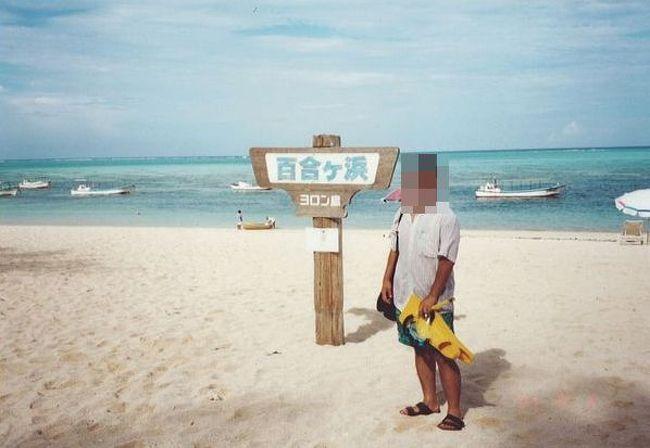 弾丸海外の旅、マニアックな国内の旅を好む私ですが、<br /><br />国内の離島も、かなり訪れています。<br /><br />今回は、2001年9月、転職の合間に訪れた<br /><br />与論島をご紹介します。<br /><br /><br />★離島シリーズ<br /><br />中之島(2015)<br />http://4travel.jp/travelogue/11108796<br />宝島(2015)<br />http://4travel.jp/travelogue/11108467<br />渡鹿野島(2015)<br />http://4travel.jp/travelogue/11104558<br />軍艦島(2015)<br />http://4travel.jp/travelogue/11067774<br />座間味島(2014)<br />http://4travel.jp/travelogue/11012275<br />直島(2011)<br />http://4travel.jp/traveler/satorumo/album/10563266/<br />沖縄本島(2010)<br />http://4travel.jp/traveler/satorumo/album/10475825/<br />http://4travel.jp/traveler/satorumo/album/10474837/<br />http://4travel.jp/traveler/satorumo/album/10474238/<br />石垣島(2010)<br />http://4travel.jp/traveler/satorumo/album/10474600/<br />舳倉島(2009)<br />http://4travel.jp/traveler/satorumo/album/10421387/<br />的山大島(2008)<br />http://4travel.jp/traveler/satorumo/album/10433086/<br />見島(2008)<br />http://4travel.jp/traveler/satorumo/album/10434165/<br />田代島(2008)<br />http://4travel.jp/traveler/satorumo/album/10438629/<br />神島&答志島(2007)<br />http://4travel.jp/traveler/satorumo/album/10450551/<br />小豆島(2006)<br />http://4travel.jp/traveler/satorumo/album/10470626/<br />池島(2006)<br />http://4travel.jp/traveler/satorumo/album/10471632/<br />沖縄本島(2006)<br />http://4travel.jp/traveler/satorumo/album/10470372/<br />北大東島&南大東島(2006)<br />http://4travel.jp/traveler/satorumo/album/10469581/<br />奄美大島(2002)<br />http://4travel.jp/traveler/satorumo/album/10622392/<br />父島(2001)<br />http://4travel.jp/traveler/satorumo/album/10573810/<br />与論島(2001)<br />http://4travel.jp/traveler/satorumo/album/10574236/<br />沖永良部島(2001)<br />http://4travel.jp/traveler/satorumo/album/10574247/<br />久米島(2001)<br />http://4travel.jp/traveler/satorumo/album/10574251/<br />渡名喜島(2001)<br />http://4travel.jp/traveler/satorumo/album/10575373/<br /><br /><br /><br />