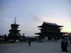 奈良を習おう(2)