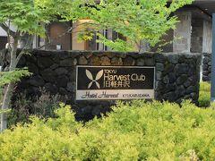 新緑の軽井沢旅行 その2 東急ハーヴェストクラブ旧軽井沢のお部屋と家族風呂、グランスタの美味しいお総菜とお弁当 2011年6月