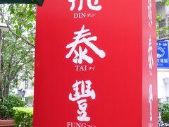 女子一人、ツアーに参加♪ 街歩き・食べ歩きin台湾 4日目(最終日)