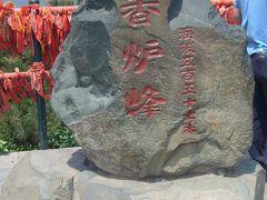 『北京を識ろう!』パートⅣ:最終編②~香山公園・碧雲寺~
