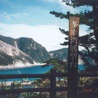 90年代の弾丸離島の旅1996.2  「神々が集う伝説の島」   ~神津島・東京~