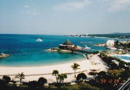 沖縄家族旅行1998