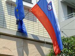 日本の中の外国 ③ ― スロヴェニア大使館を訪ねて