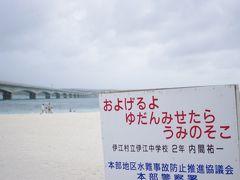 暴風警報の沖縄旅行 2011