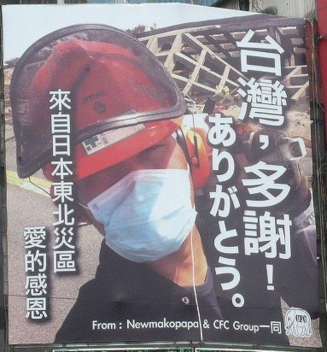 2011年6月 2泊3日で台北を訪れました<br /><br />今回のメインは【猫村】に行く事です。<br /><br />タイトル写真は、台北の地下鉄≪西門≫駅前のポスターです。<br />日本での3.11の大震災に台湾の方々が東北の復興にご協力頂いている様子がポスターになっています。<br />台湾の方々が日本復興を応援している事が、あちらこちらで感じられる旅となりました。<br /><br />漢字変換できない文字が多数ありますが、ご容赦を。<br />(山同)などの表示は、( )で一文字です<br /><br />旅程<br />6月25日(土)<br />・羽田→松山空港→ホテル到着<br />・ホテル→大龍(山同)保安宮→大龍街夜市→故宮博物院→士林観光夜市→ホテル<br />6月26日(日)<br />・ホテル→基隆→野柳地質公園→猫村(侯(イ同))→九(イ分)→ホテル<br />6月27日(月)<br />・ ホテル→淡水→龍山寺→剥皮寮→TAIPEI101→松山空港→帰国<br /><br /><br />