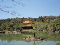 卒業・入学祝い旅行 京都・奈良3日目