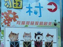 はじめての台北ひとり旅 (7) 基隆→猫村(候(イ同))