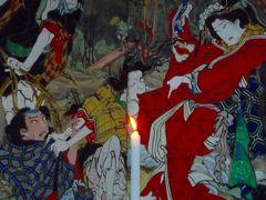 絵金祭りと怪しい神社
