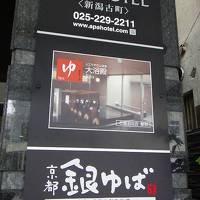 アパホテル<新潟古町>宿泊記