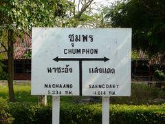 タイ全県制覇をめざして チュムポン