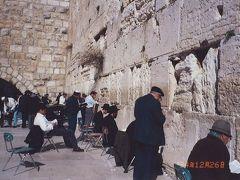 90年代のイスラエル①1994.12 「初めての世界一周で三大宗教の聖地」  ~エルサレム~