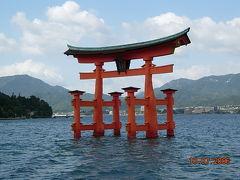 初の国内旅行一人旅~ 広島へ!