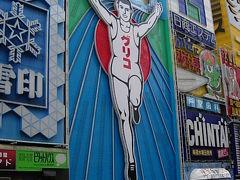 コンサート+観光で気分もリフレッシュ! 大阪・和歌山編