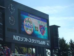 2010 山形遠征 松島散策とサッカー観戦の旅(その3)山形でスタジアムグルメ堪能