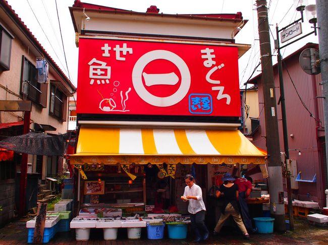 ふらっと三崎に鮪を食べに行きました。<br />帰りには横須賀によって軍艦を眺めてのんびりお散歩。<br />ふらっと行った割にははしゃぎすぎてお土産も沢山買ってしまいました♪<br />やっぱり漁港は楽しい!美味しい!