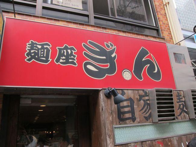 9月のヨーロッパ周遊予定まではしばらくは味めぐりシリーズで行こうと思う。<br /><br />今日は8月にしてはそれ程暑くも無くそこそこましな暑さ。<br /><br />とにかく堺東にして「麺座ぎん」といわれている店に来店4度目にして初めて入店できた。<br /><br />いつも「ちんちくりん」が行く頃にはスープ切れで閉店。<br /><br />日本のラーメンを食べつくしている「ラーメン博士」の親友に教えて頂いたお店で店内はカウンターのみ。<br /><br />今日は魚介系特製つけ麺をオーダー。<br /><br />とにかく到着時にもすでに外まで人が並んでいる。<br /><br />麺が太く茹で上がるまでにかなり時間が掛かるようでとにかく時間がかかる様だ。<br /><br />麺はまるで饂飩の様に太い。<br /><br />そこに濃厚な魚介系スープが絡まり旨い。<br /><br />チャーシューも良いものをつかっている。<br /><br />ちんちくりん的にはこの店と十三「よかにせ」が結構お気に入り。<br /><br />とにかく普通の人は注文時「並」で良いと思う。。。かなりのボリュームだ。<br /><br />女性なら「小」で十分といえるほどボリュームが凄い。<br /><br />さて、その後は夜までミーティングで11時に近くのロイヤルホストで軽くご飯。<br /><br />知らぬ間に少し高級志向のレストランに改装されている。<br /><br />全席禁煙はとても良い。<br /><br />で、夜はお決まりの晩酌。<br /><br />実家に無瀬の浜亀という知る人ぞ知る第二の森伊蔵とまで言われているらしい芋焼酎が山積されていた。<br /><br />1本ぐらいわからないだろうとこっそりくすねて飲むもなかなかに旨い。<br /><br />焼酎などにはそれほど興味が無かったのだが、酒の中では比較的カロリーが少ないのと健康に一番いいとの知人の医者に言われてからは出来る限り芋を選んでいる。<br /><br />結構良い値段の様だ。<br /><br />次の日に間髪入れず実家からメールで請求書が来た(笑)ばれたか。。。。<br /><br />まさか在庫管理がされているとは。。。倉庫在庫管理システムの様だ。<br /><br /><br />今日の3曲<br />今やクラブ界で知らぬ人はいない名曲<br />ロックパーティーに行きたいですね!!<br />LMFAO - Party Rock Anthem ft. Lauren Bennett, GoonRock<br />http://www.cpcre.com/lmfao-party-rock-anthem-ft-lauren-bennett-goonrock.html<br /><br />世界的人気歌手ニッキー様<br />Nicki Minaj - Super Bass<br />http://www.cpcre.com/nicki-minaj-super-bass.html<br /><br />タイが誇る国民的美少女ニウ・パティッター<br />8月に日本デビュー<br />一言訊きたい  ニウ パティッター アッタヤータマウィッタヤー<br />http://www.cpcre.com/newwy-patitta-attayatamavitaya-tamsakgam.html