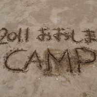 能登半島で海キャンプ!大島キャンプ場