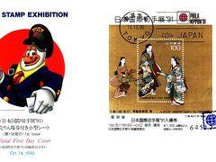 日本国際切手展 1981/1991