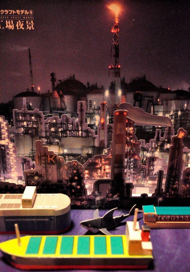 京浜運河をクルーズして、京浜工業地帯の工場夜景を見学するツアーに行ってきました。<br /><br />いろいろなツアーが企画されていますが、今回は「交通船で行く 工場夜景探検ツアー」を選んでみました。<br /><br />http://www.tabione.com/factory_cruise/<br /><br /><br />交通船とは、あまり一般的な名前ではありませんが説明によると、人員輸送船として作られた船舶で、港湾内のような近距離での運航を主体としていて、湾内でよく見かける、タイヤをぶらさげた武骨で堅牢な小型船です。<br /><br />遊覧船よりも高速で走り回ることができるので、肉食系と言う訳です。<br /><br />表紙の写真は、市役所でもらってきた、ペーパークラフトの工場夜景を組み立てたものです。<br /><br />節電のため、以前より灯りは少なくなっているようですが、こんな風に見ることができるでしょうか。