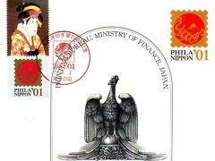 日本国際切手展 2001