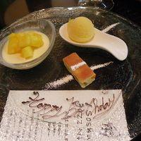 wifeの誕生日に『THE GARDEN PLACE SOSHUEN(蘇州園)』で記念日ランチ(神戸市東灘区)
