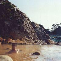 90年代の弾丸離島の旅1995.1  「伊豆諸島の温泉は楽し」   ~式根島&新島・東京~