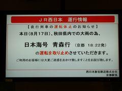 2011夏 岩手・秋田の旅 ①青森行きが京都泊になっちゃった編