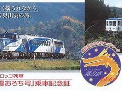 楽しい乗り物に乗ろう! JR西日本「奥出雲おろち」号   ~広島&島根~