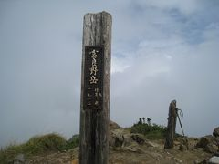 晩夏の北海道  花の百名山 富良野岳・夕張岳へ  ② 富良野岳登山